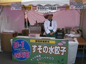 hamamatsu46.jpg