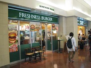 haneda-freshnessburger1.jpg