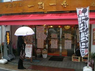 hatagaya-ichigoichie1.jpg