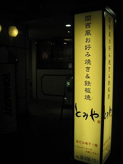 hiroo-tomiya1.jpg