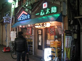 honancho-isshin-tasuke94.jpg