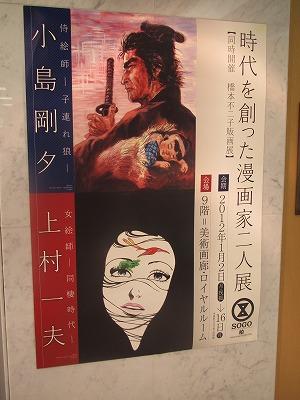 kashiwa-sogo6.jpg