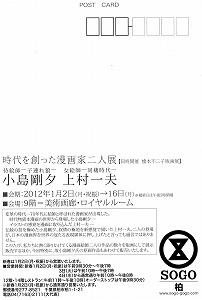 kashiwa-sogo8.jpg