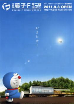 kawasaki-fujiko-museum118.jpg