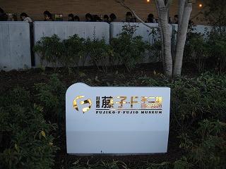 kawasaki-fujiko-museum2.jpg