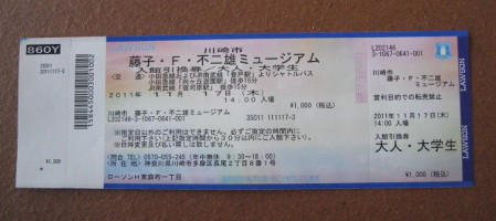 kawasaki-fujiko-museum27.jpg