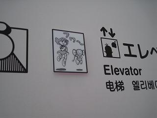 kawasaki-fujiko-museum44.jpg