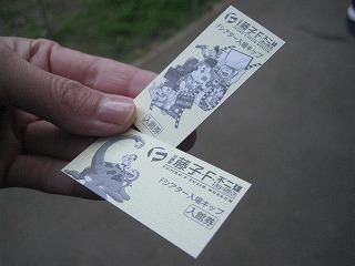 kawasaki-fujiko-museum49.jpg