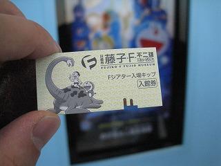 kawasaki-fujiko-museum50.jpg
