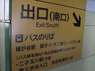kawasaki-mukogaoka-yuen2.jpg