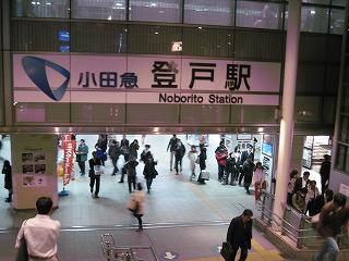 kawasaki-noborito2.jpg