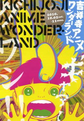 kichijoji-anime-wonderland1.jpg