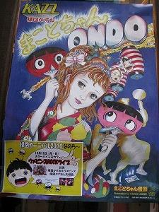 kichijoji-anime-wonderland18.jpg