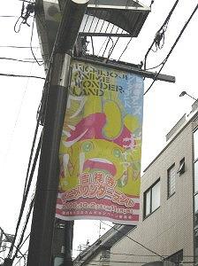 kichijoji-anime-wonderland4.jpg