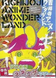 kichijoji-anime-wonderland5.jpg