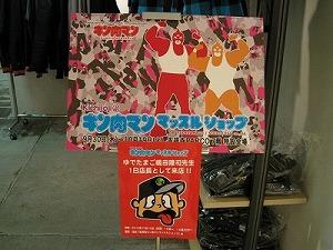 kichijoji-anime-wonderland8.jpg