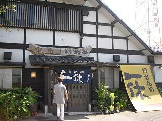 kikuchi-ikkyu1.jpg