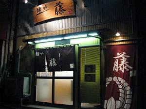 koenji-fuji4.jpg