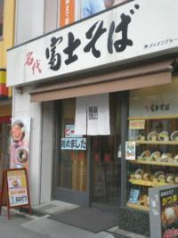 koenji-fujisoba18.jpg