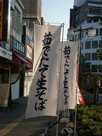 koenji-fujisoba19.jpg