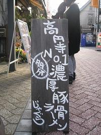 koenji-jagura9.jpg