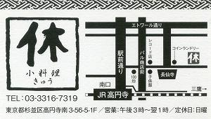 koenji-koryori-kyu267.jpg