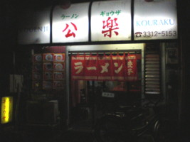 koenji-kouraku1.jpg