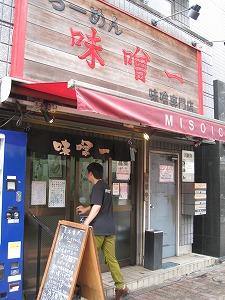 koenji-misoichi14.jpg