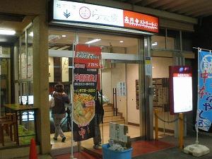 koenji-ramen-yokocho6.jpg