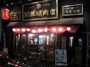 koenji-sekine-butcher-shop1.jpg