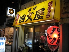 koenji-shimonya38.jpg