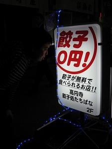 koenji-tachibana53.jpg
