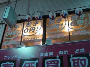 koenji-tachibana54.jpg