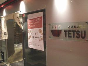 koenji-tetsu5.jpg