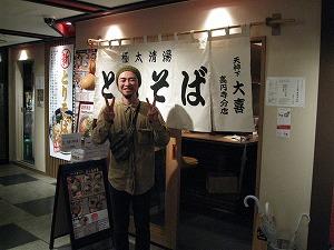 koenji-torisoba-daikian5.jpg
