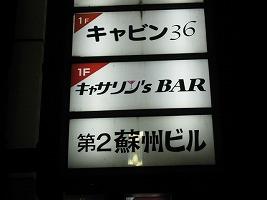 kumamoto-katherines-bar1.jpg