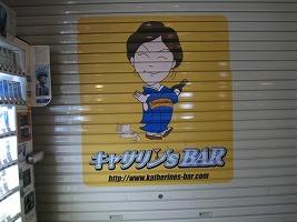 kumamoto-katherines-bar4.jpg