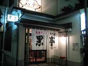 kumamoto-kokutei1.jpg