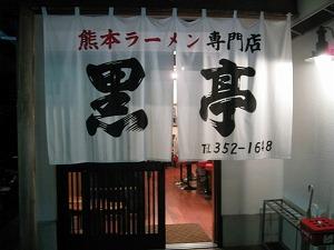 kumamoto-kokutei2.jpg