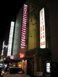 kumamoto-street24.jpg
