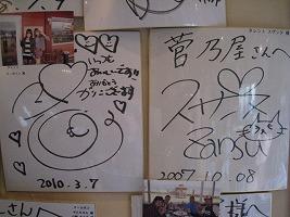 kumamoto-suganoya10.jpg