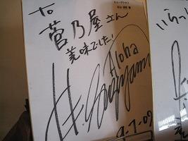 kumamoto-suganoya12.jpg