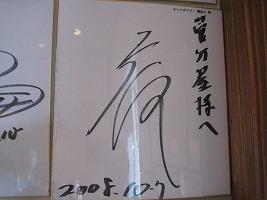 kumamoto-suganoya13.jpg