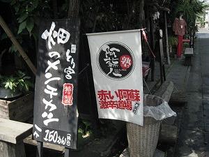 kumamoto-torimiya6.jpg