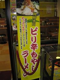 kumamoto-umakaken3.jpg