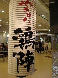 nagaoka-torijin1.jpg