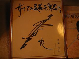 nakano-ashibina2.jpg