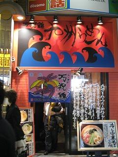 nakano-bansyunishki1.jpg