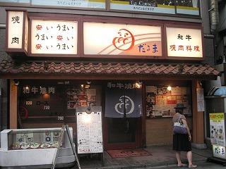 nakano-daruma1.jpg