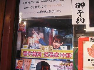 nakano-daruma2.jpg